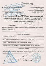 Медицинская справка 027 у купить в москве Справка в ГАИ 003 в у Ярцевская улица